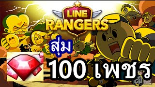 getlinkyoutube.com-Line ranger 4.1.1 : มาจับ Gacha 100 เพชรกันเถอะครัชชช !!!