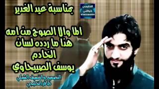 getlinkyoutube.com-يوسف الصبيحاوي بمناسبة عيد الغدير 2016