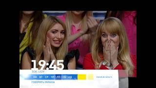 getlinkyoutube.com-Большая грудь - большой успех?   Говорить Україна