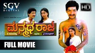 Kashinath Kannada Movies Full length   Manmatha Raja Kannada Full Movie