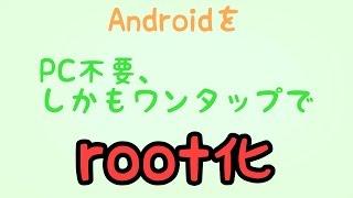 getlinkyoutube.com-【PC不要】Androidをワンタップでroot化する方法 (※説明欄必読)