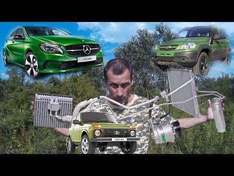 Проверка кондиционера. Ставить или нет Кондиционер в LADA 4x4 НИВА, Chevrolet Niva Покупка авто