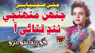 Jehen Muhnji Nind Phitaai Aa - Fozia Soomro - Sindhi Hits Old Song - Tp Sindhi
