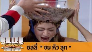 "getlinkyoutube.com-Killer Karaoke Thailand Champion 2013 - ชลลี่ ""ขน หัว ลุก"" 23-12-13"