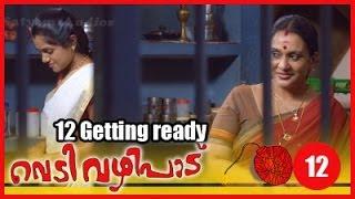 Vedivazhipad Movie Clip 12 | Getting Ready