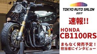新車速報!ホンダCB1100RSが発売前にオートサロンに登場!