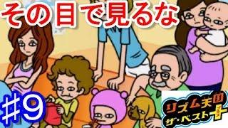 getlinkyoutube.com-【オレンジリミックスむずい!】リズム天国ザ・ベスト+♯9