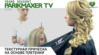 getlinkyoutube.com-Текстурная причёска на основе плетения. Парикмахер тв