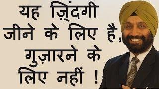 getlinkyoutube.com-यह ज़िन्दगी जीने के लिए है, गुज़ारने के लिए नहीं ! Motivational Video in Hindi