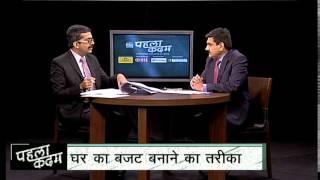 Financial Budgeting | Episode 2 | Pehla Kadam