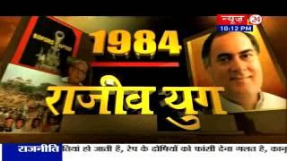 getlinkyoutube.com-Itihaas Gawah Hai: Evaluating the Rajiv Gandhi era