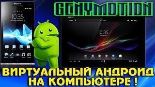 getlinkyoutube.com-Виртуальный Андроид на ПК - Genymotion