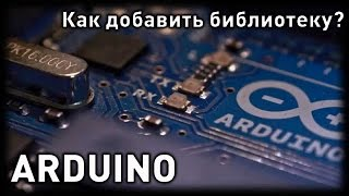 getlinkyoutube.com-♣ Библиотеки Arduino. Добавить библиотеку ♣