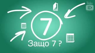 getlinkyoutube.com-Защо 7?! Каква е Тайната на 7?! Тайната на успеха ти е в...