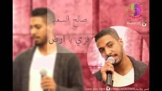 getlinkyoutube.com-صالح السعد فزي له يا أرض