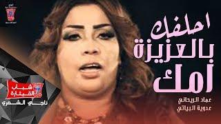 getlinkyoutube.com-عماد الريحاني وعدوية البياتي - احلفك بالعزيزة امك / Video Clip