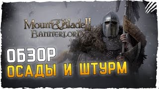 Mount and Blades 2 Bannerlord Обзор ► Первый Взгляд на Mount and Blades 2 Bannerlord Штурм и Осада