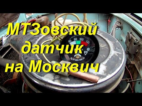 МТЗовский датчик температуры на Москвич