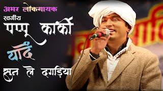 getlinkyoutube.com-Sun Le Dagadiya (Kumaoni Song) I Pappu Karki I Uttarayani Mela 2015 Bageshwar