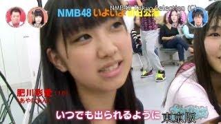 【HD】スター姫さがし太郎 #17(2/2) NMB48劇場初公演へ向けレッスン