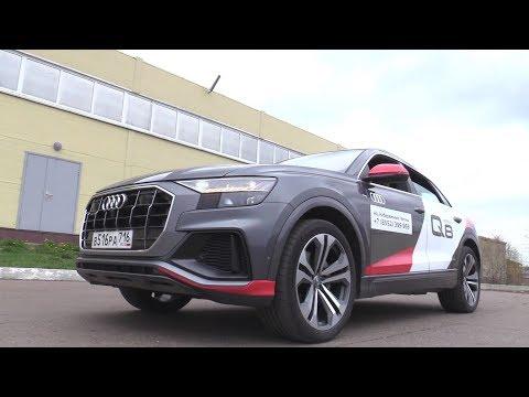 Цифровой Император 2019 Audi Q8. Тест-Драйв. Обзор.