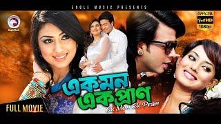 Ek Mon Ek Pran | Shakib Khan, Apu Biswas, Toma Mirza | Eagle Movies (OFFICIAL BANGLA MOVIE) width=