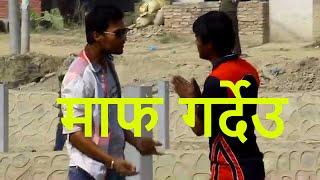 getlinkyoutube.com-Nepali prank:- मलाई माफ गर्देउ