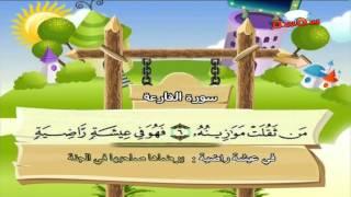 getlinkyoutube.com-المصحف المعلم  للاطفال الصديق المنشاوي ::: سورة القارعة