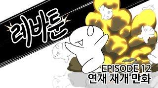 getlinkyoutube.com-레바툰 #12 - 연재 재개 만화 (레진코믹스)