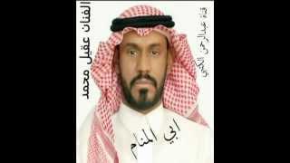 getlinkyoutube.com-الفنان عقيل محمد   ابي المنام