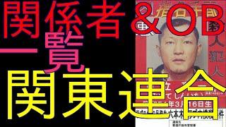 getlinkyoutube.com-関東連合 関係者とOB一覧 2014年12月最新版