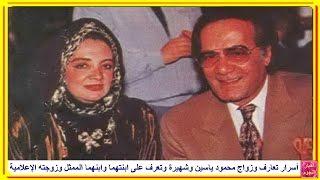 getlinkyoutube.com-هل تعرف الفنان ابن محمود ياسين وزوجته الاعلامية المشهورة...وأسرار تعارف وزواج والديه