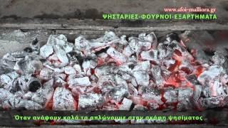 getlinkyoutube.com-ΠΩΣ ΑΝΑΒΟΥΝ ΤΑ ΚΑΡΒΟΥΝΑ