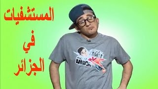 getlinkyoutube.com-زروطة يوسف  I  المستشفيات في الجزائر