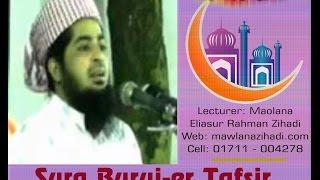 getlinkyoutube.com-Sura Buruj   er Tafsir  mawlana eliasur rahman zihadi   Wakaf Coloni  mirpur 1