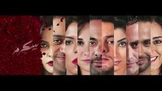 """getlinkyoutube.com-The Official Trailer of Sukkar Mor - الإعلان الرسمي لفيلم """"سكر مر"""" بدور العرض في عيد الفطر"""