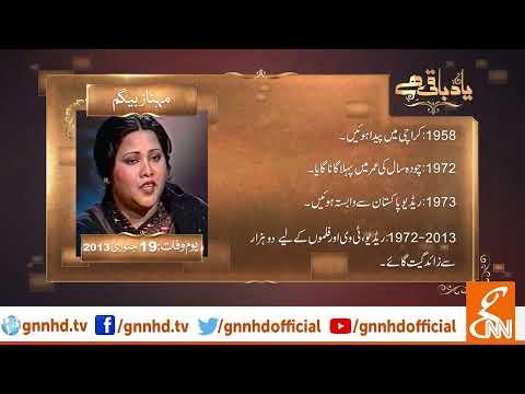Yaad Baqi Hai l Mehnaz Begum