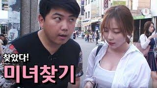 [4] 최군의 가로수길 야방'미녀찾기'인터뷰!! - KoonTV
