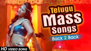 getlinkyoutube.com-Telugu Mass Songs 2016 || Latest Telugu Video Songs || Geetha arts Music
