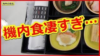getlinkyoutube.com-【海外の反応】外国人「日本航空で変わった機内食が出てきたんだけど…」