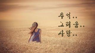 getlinkyoutube.com-옛사랑이 생각날때 듣는 조용한 노래모음3(발라드 가요/KPOP BALLADS)