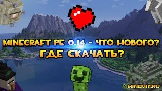 getlinkyoutube.com-Скачать Minecraft PE 0.14.0 APK!!!