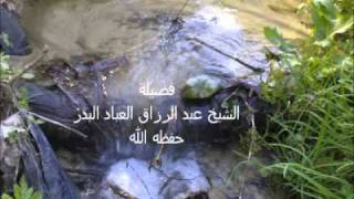 getlinkyoutube.com-بكاء الشيخ عبد الرزاق العباد البدر وهو يتحدث عن رؤية الله سبحانه وتعالى في الجنة