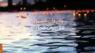 getlinkyoutube.com-Atafaol wa al amal | التفاؤل والأمل