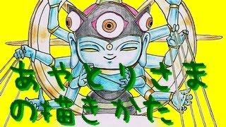 getlinkyoutube.com-妖怪ウォッチの絵 あやとりさまのイラスト描き方-how to draw yo-kai watch picture Ayatori-sama 요괴워치 그리는