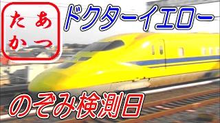 ドクターイエロー検測日 山陽新幹線 MAX300km/h 超高速通過!のぞみ みずほ さくら N700系 N700A The Japanese Bullet Train - Shinkansen