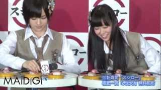 getlinkyoutube.com-NMB48・山本彩、渡辺美優紀が対決 回転寿司「スシロー」CM3 #Sayaka Yamamoto and Miyuki Watanabe #Japanese Idol