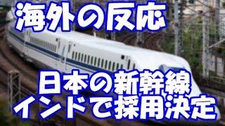 getlinkyoutube.com-【海外の反応】インド初の高速鉄道に日本の新幹線方式を採用