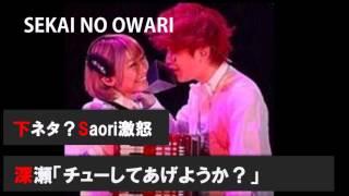 セカオワ★チューしたい深瀬に、Saori「キスすれば許されると思ってるの?」