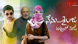 getlinkyoutube.com-Nenu Sailaja Madhyalo Modi | Telugu Comedy Short Film 2016 | Directed by Ganga Reddy A
